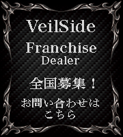 Franchise Dealer 全国募集!