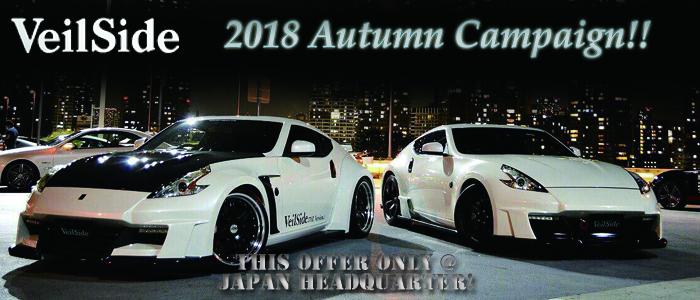 autumn-campaign-2018.jpg