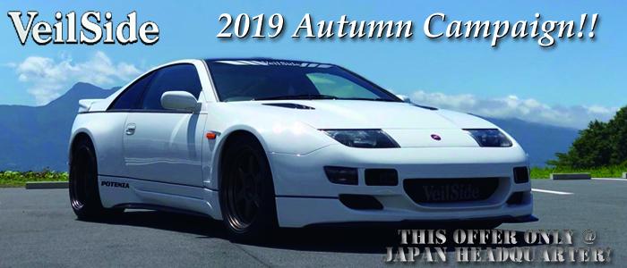 autumn-campaign-2019.jpg