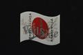 HINOMARU Sticker (日の丸) イメージ2